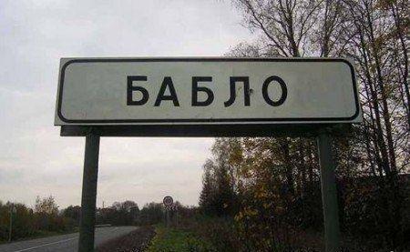 названия фото самые городов смешные